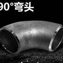 南京WP20合金厚壁弯头云舟标准材质及价格图片