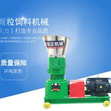 两相电220V养殖饲料颗粒机单相轴养殖饲料颗粒机厂家直销图片