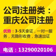 重庆九龙坡公司核名公司注册急速办重庆大竹林专利申请代办执照