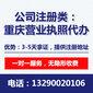 重庆江北区一般纳税人申请,公司注册一站式服务平台,工商注册图片