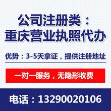 重庆双桥区公司注册代理记账税务登记专利申请找慢牛工商