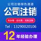 重庆江北区代办公司执照费用重庆公司注销代办图片