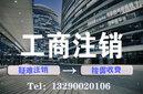 重庆万州区营业执照办理流程两江新区个体注销代办图片
