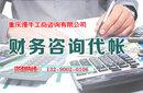 重庆公司注册营业执照代办璧山个体公司注销代办图片