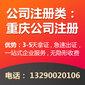 重庆巫山餐饮执照代办流程石柱公司执照无账注销代办图片