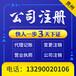 貴陽觀山湖代辦公司注冊南明區工商營業執照代辦