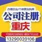 重庆公司变更代办,高新区代办营业执照可提供地址图片