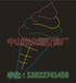 2020新款冰淇淋造型灯