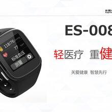 深圳市富燊通ES-008老人健康表心率心电安全检测手表图片