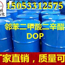 山东邻苯二甲酸二辛脂生产厂家,工业级DOP工厂价格,DOP现货批发零售价格
