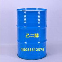 工业级国标乙二醇出厂价格国标正二醇低价供应商正二醇多少钱一吨乙二醇厂家图片