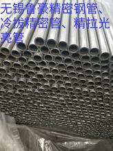 现货供应精密光亮管、20cr精拉管、40cr冷拔精密管厂家图片