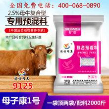 2.5%母牛专用预混料饲料