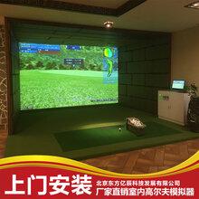 室内高尔夫模拟器设备全国范围内上门安装