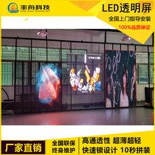 厂家直销led透明屏冰屏
