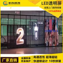 丰舟科技LED透明屏幕墙LED广告透明屏