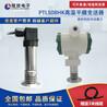 PTL508HK水利压力传感器冶金压力变送器高温平膜压力变送器