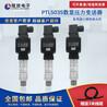PTL503S电力压力变送器数显压力变送器水利压力变送器