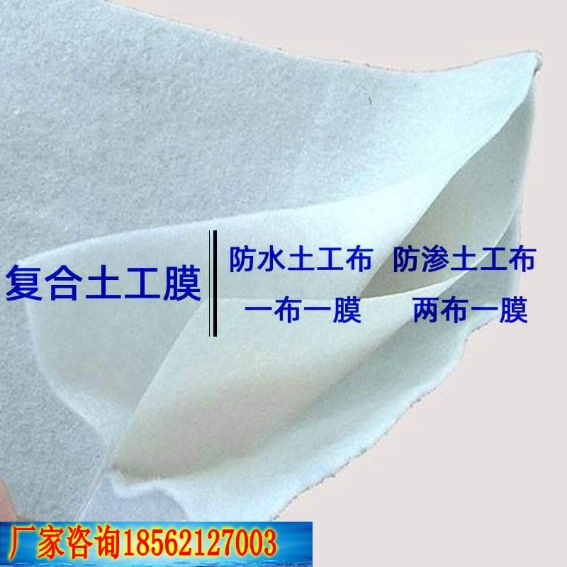 当地可有厂家今年快讯#三布两膜(1200g)不透水土工布白银靖远县