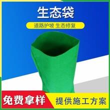 北京边坡加固生态袋_防虫生态袋_耐高温生态袋_pp丙纶生态袋图片