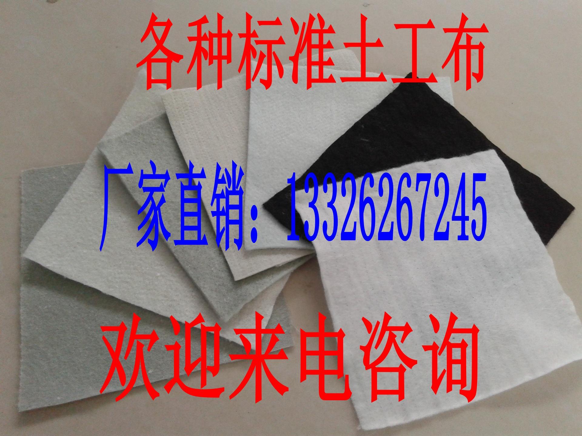天津长丝土工布报价-经销商实业有限公司_混凝土_化工产品网