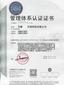 颍上iso认证咨询公司,9001认证咨询图片