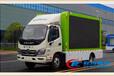 德宏傣族景颇族自治州LED广告宣传车多少钱什么样的好