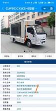 陇南LED广告车宣传车低价促销图片