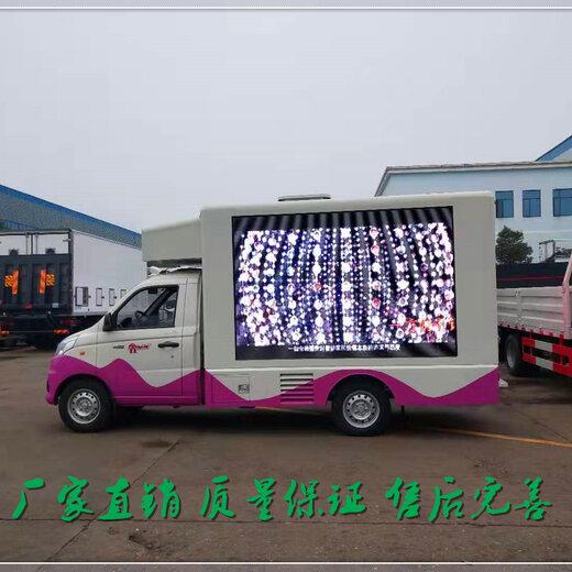 本溪市LED廣告宣傳車廠家款式