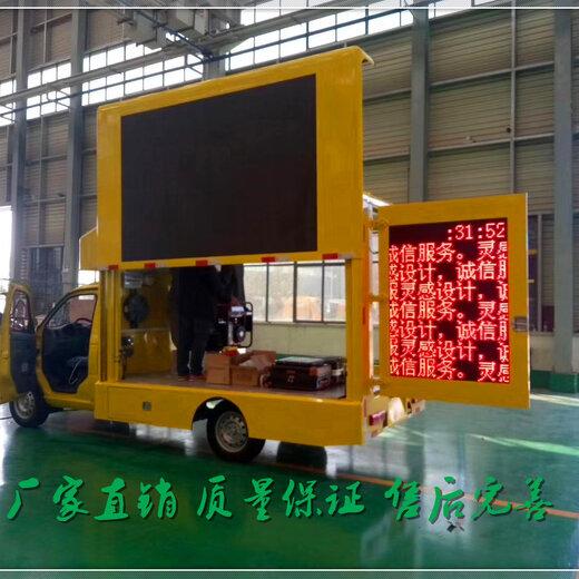鶴崗市LED廣告宣傳車廠家款式