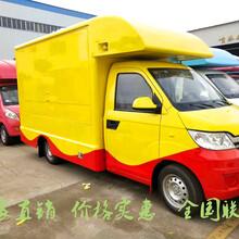 亳州售货车厂家直销摆摊神器图片