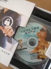 北信源終端安全登錄與文件保護系統V6.6圖片