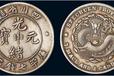 古币大清铜币成交记录对比,看你手上的古钱币价值多少?