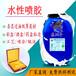禮品盒水性噴膠HE-333