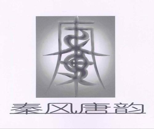 北京秦風唐韻服裝有限公司西安分公司