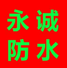 江阴房屋防水工程屋面漏水堵漏房屋补漏做防水推荐永诚防水公司