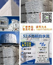 郑州阿尔博牌425白水泥、525仙露牌白水泥、墙面装饰白水泥厂家图片
