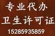 贵阳市公共卫生许可证办理,贵阳卫生许可证及营业执照全套代理审批