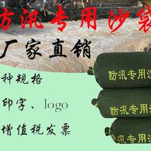 鄭州尚善防汛專用沙袋河南鄭州防汛沙袋生產廠家圖片