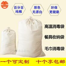 河南鄭州幼兒園餐具高溫消毒袋毛巾消毒袋純棉布袋廠家定制圖片