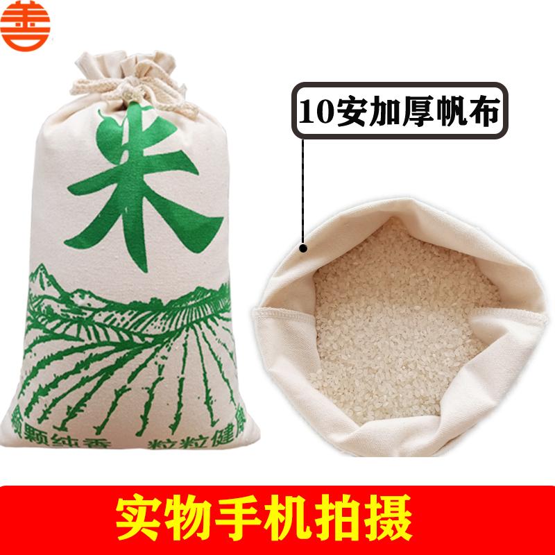 棉布帆布大米袋生产厂家5斤10斤20斤50斤大米抽绳布袋