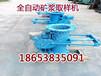 遼寧DN325礦漿取樣機質優價廉,全自動礦漿取樣機不二之選