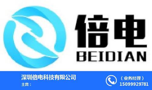 深圳市倍电科技有限公司