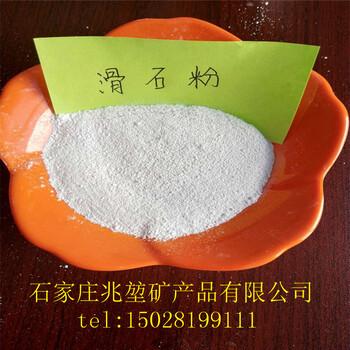 兆堃矿产品供应多规格滑石粉1000目透明滑石粉量大优惠