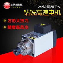 优惠销售铝型材高速钻铣机床主轴电机ER25图片