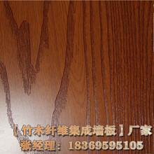 三门峡集成墙板厂家竹木纤维3d背景墙图片