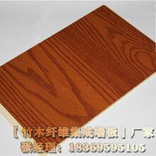 上饶集成墙板厂家竹木纤维图片