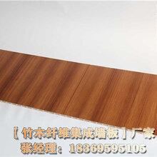 阜新竹木纖維集成墻板直銷600圖片
