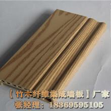 丹东竹木纤维集成墙面价格300图片