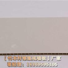 盤錦竹木纖維集成墻板裝修吊頂300圖片